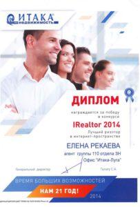 Диплом победителя в конкурсе Ай - Риэлтор, 2014г.