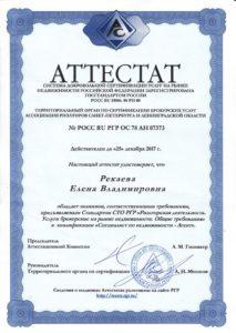 Аттестат Ассоциации Риэлторов