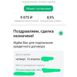 ДНЕВНИК  ЕГО  РИЭЛТОРА.  8 апреля