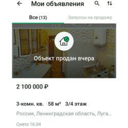 ДНЕВНИК  ЕГО  РИЭЛТОРА. 17 апреля