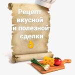 Рецепт продажи
